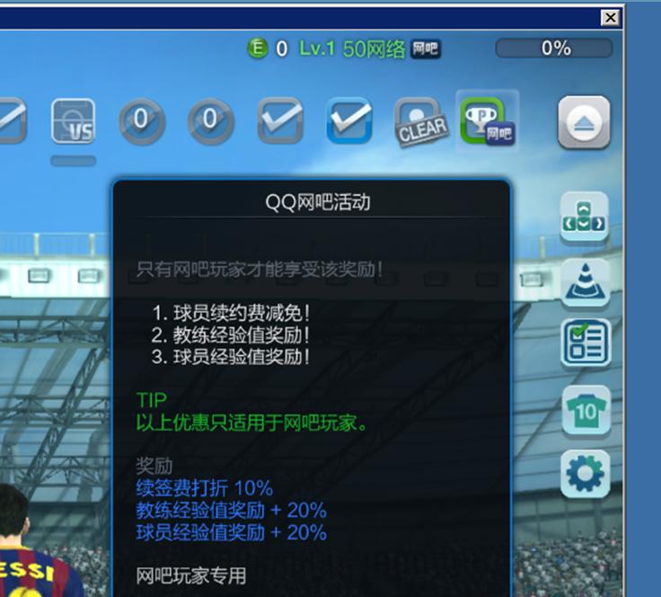 FIFA3网吧奖励效果图